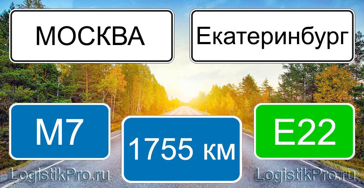 Расстояние между Москвой и Екатеринбургом 1667 км на машине по трассе М7 Е22