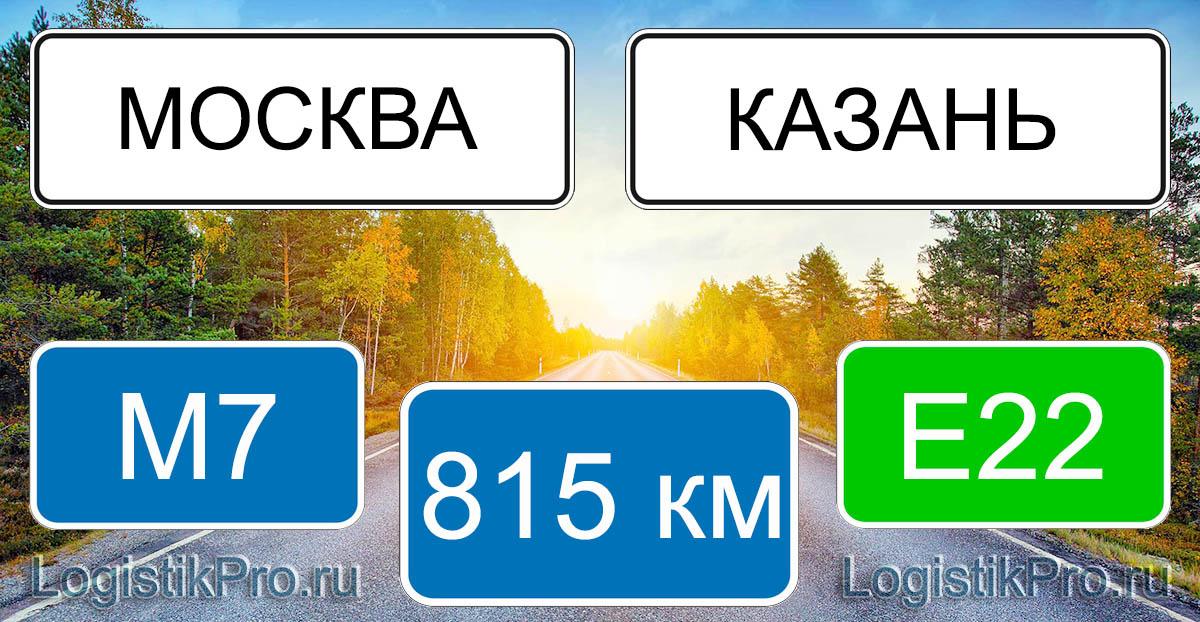 Расстояние между Москвой и Казанью 815 км на машине по трассе М7 Е22