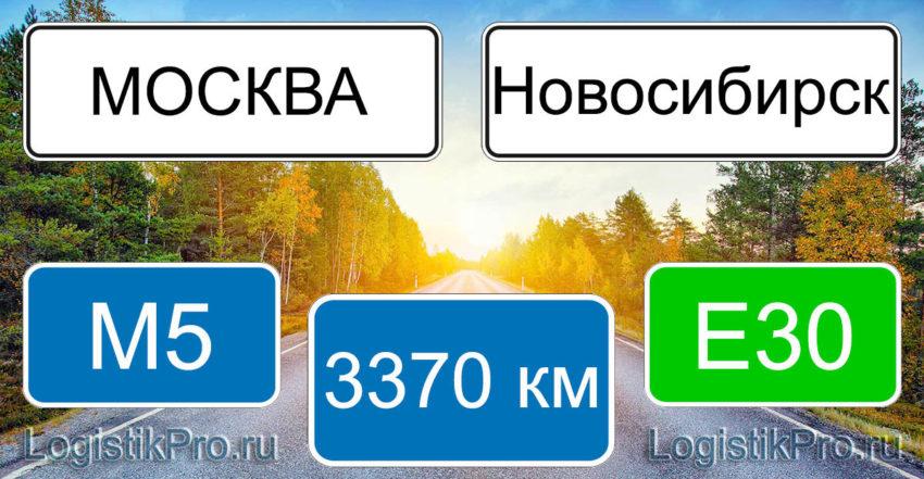Расстояние между Москвой и Новосибирском 3320 км на машине по трассе М5 Е30