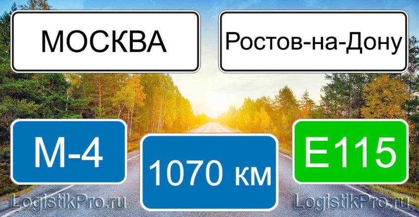 Расстояние между Москвой и Ростовом-на-Дону 1074 км на машине по трассе М-4 Е115
