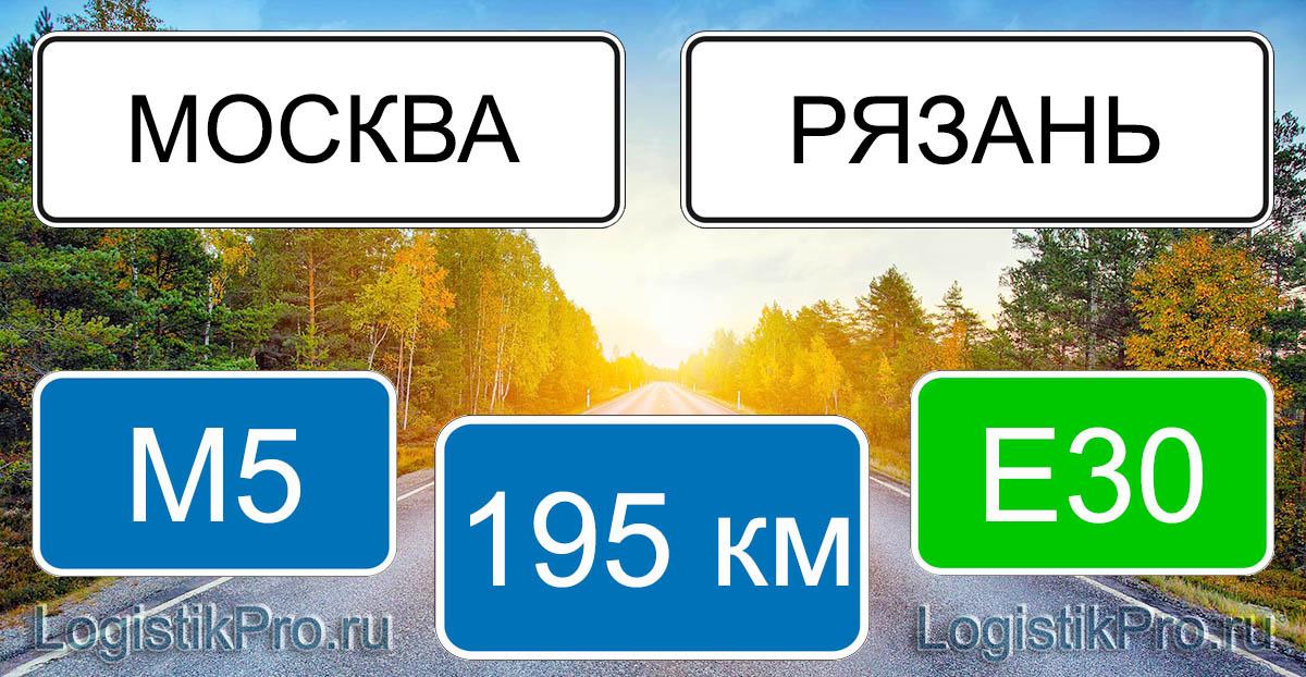 Расстояние между Москвой и Рязанью 195 км на машине по трассе М5 Е30