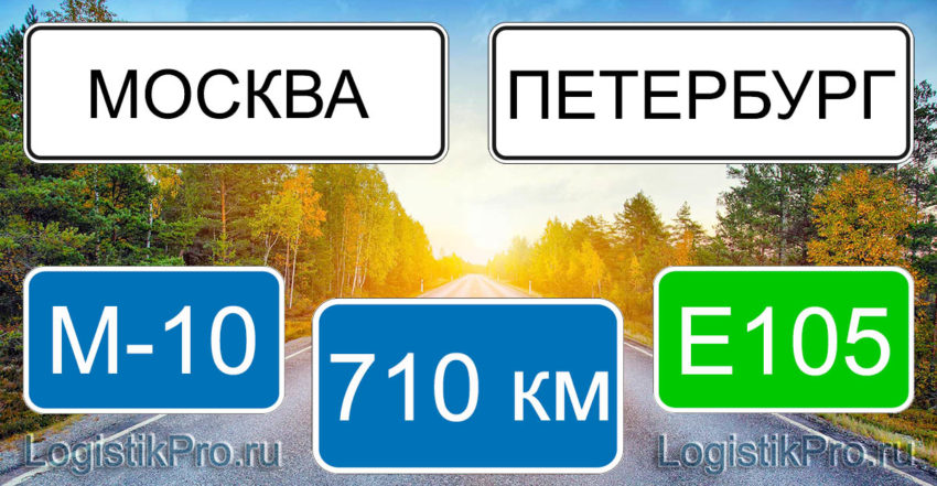 Расстояние между Москвой и Санкт-Петербургом 710 км на машине по трассе М-10 Е105