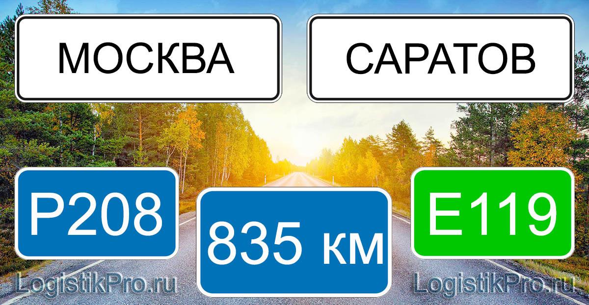 Расстояние между Москвой и Саратовом 860 км на машине по трассе Р208 Е119