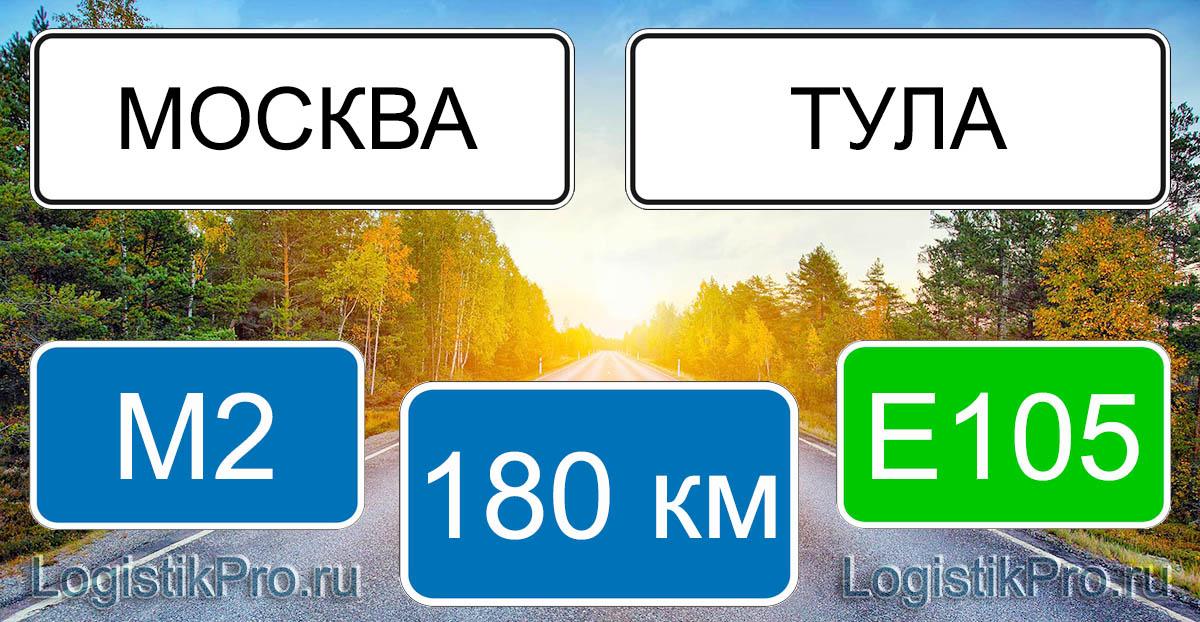 Расстояние между Москвой и Тулой 180 км на машине по трассе М2 Е105
