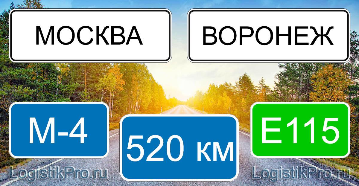 Расстояние между Москвой и Воронежем 520 км на машине по трассе М-4 Е115
