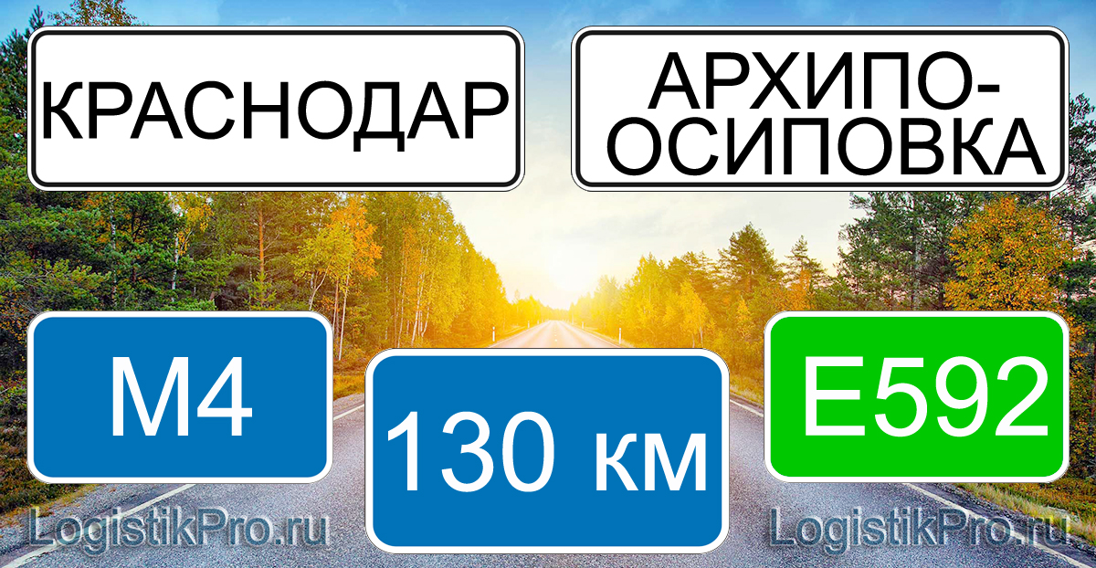 Расстояние между Краснодаром и Архипо-Осиповкой 235 км на машине по трассе Р251