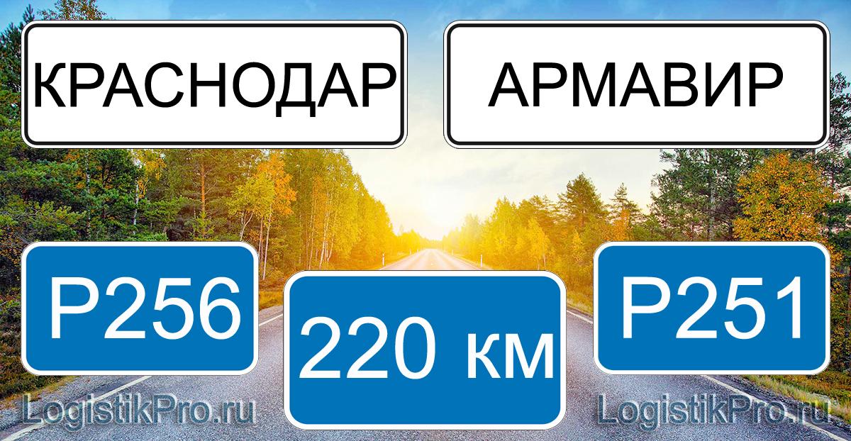 Расстояние между Краснодаром и Армавиром 220 км на машине по трассе Р256 и Р251