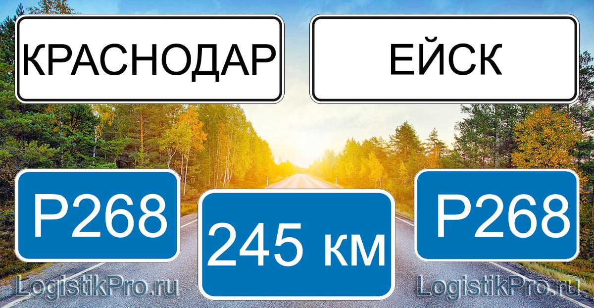 Расстояние между Краснодаром и Ейском 245 км на машине по трассе P268