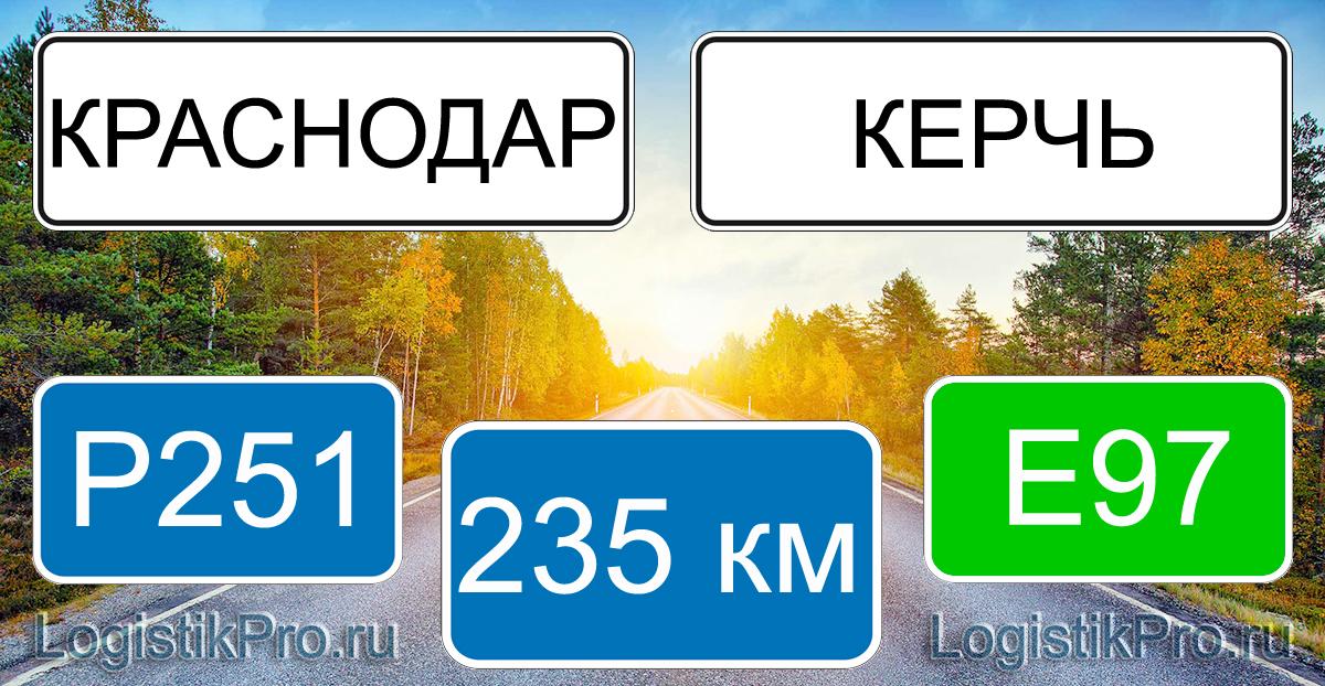 Расстояние между Краснодаром и Керчью 235 км на машине по трассе Р251
