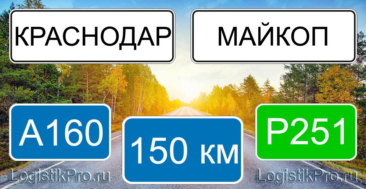 Расстояние между Краснодаром и Майкопом 150 км на машине по трассе A160 и Р251
