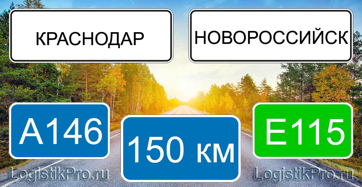Расстояние между Краснодаром и Новороссийском 150 км на машине по трассе А146 и E115