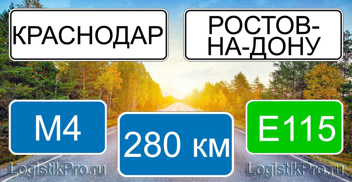 Расстояние между Воронежем и Самарой 280 км на машине по трассе М4 Е115