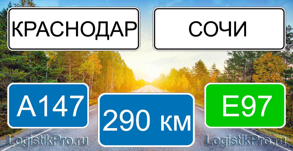 Расстояние между Краснодаром и Сочи 290 км на машине по трассе А147 и Е97