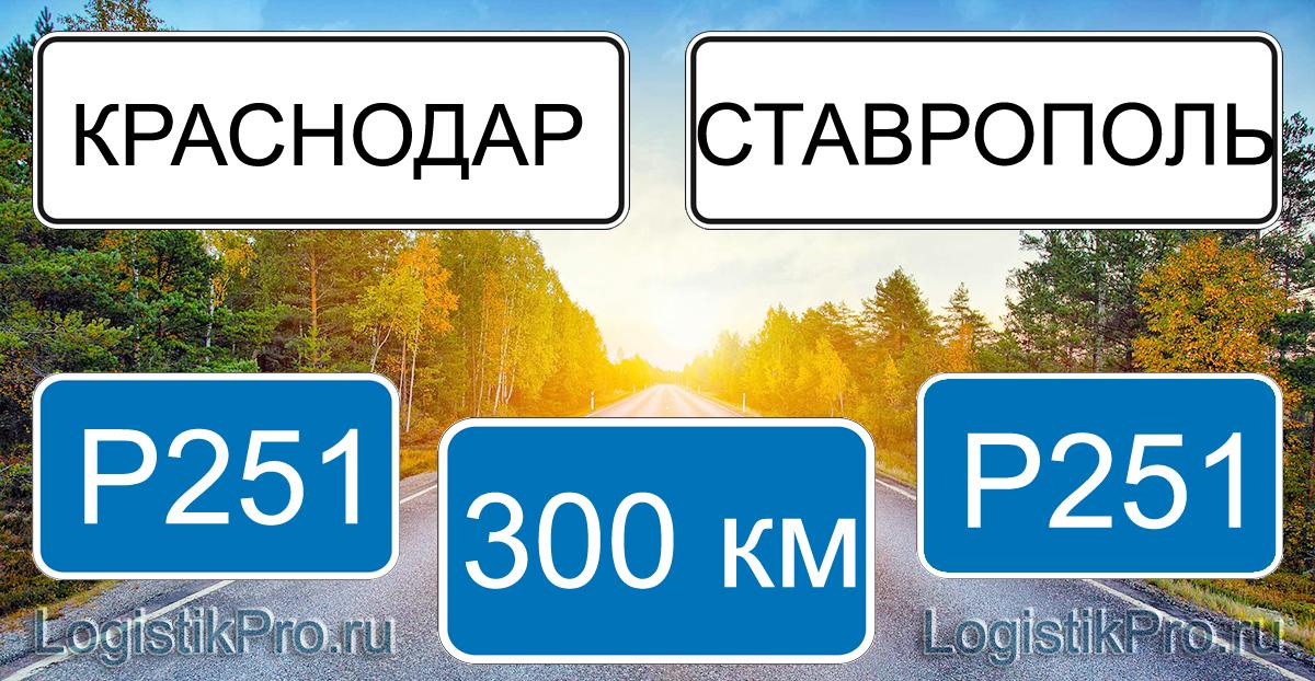 Расстояние между Краснодаром и Ставрополем 300 км на машине по трассе P251