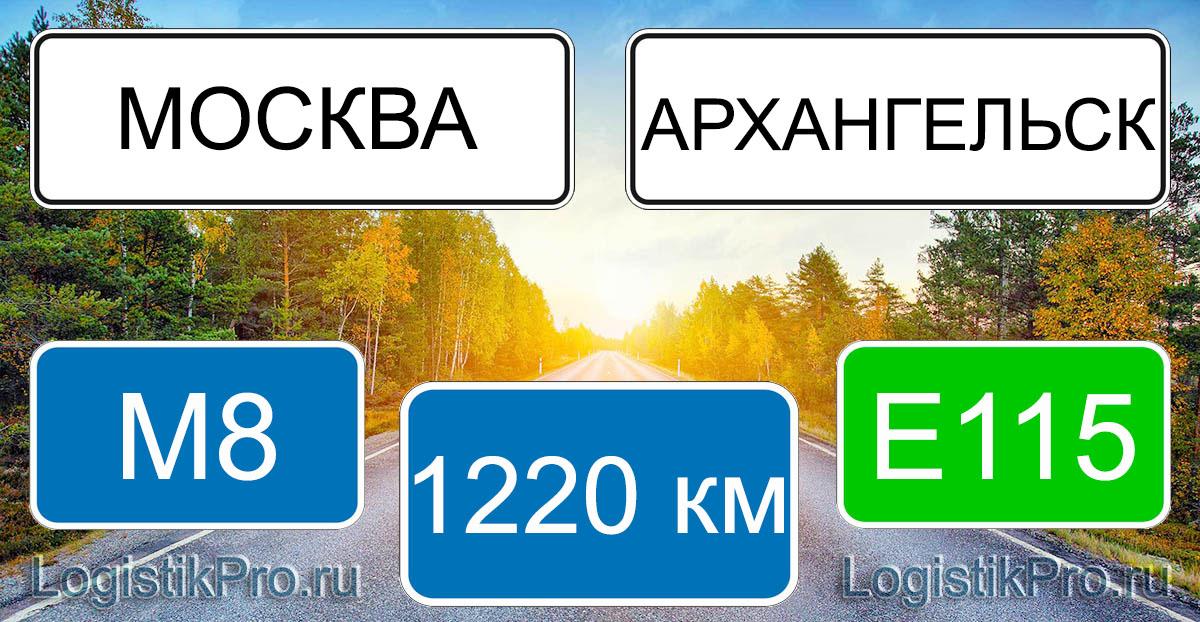 Расстояние между Москвой и Архангельском 1220 км на машине по трассе М8 Е115