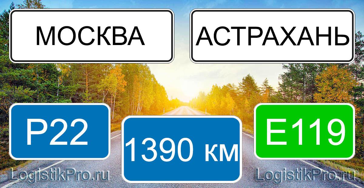 Расстояние между Москвой и Астраханью 1390 км на машине по трассе Р22 Е119