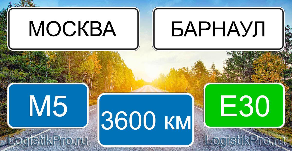 Расстояние между Москвой и Барнаулом 3600 км на машине по трассе М5 Е30