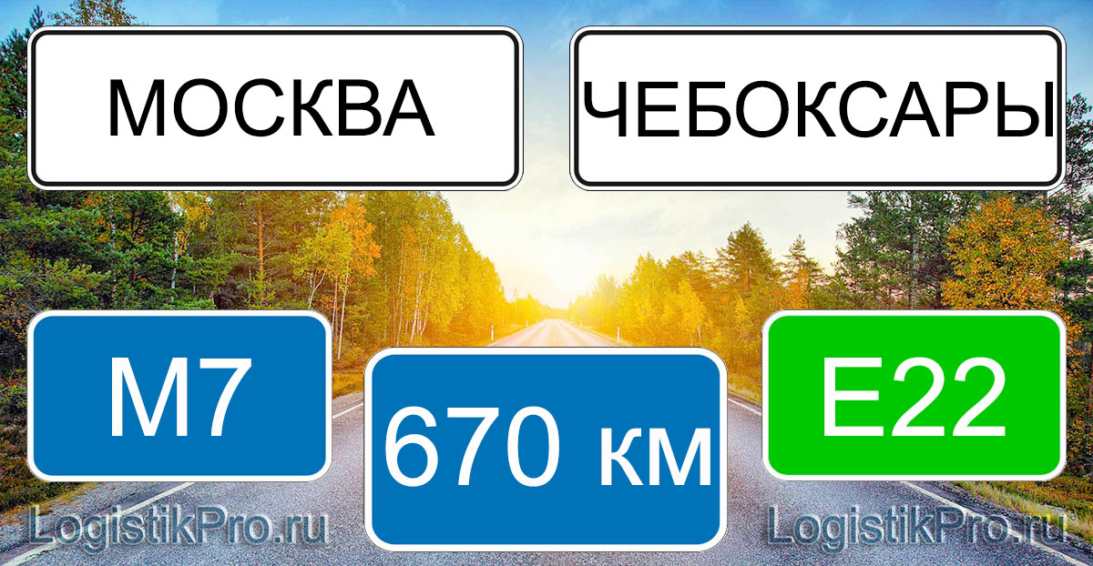 Расстояние между Москвой и Чебоксарами 670 км на машине по трассе М7 Е22