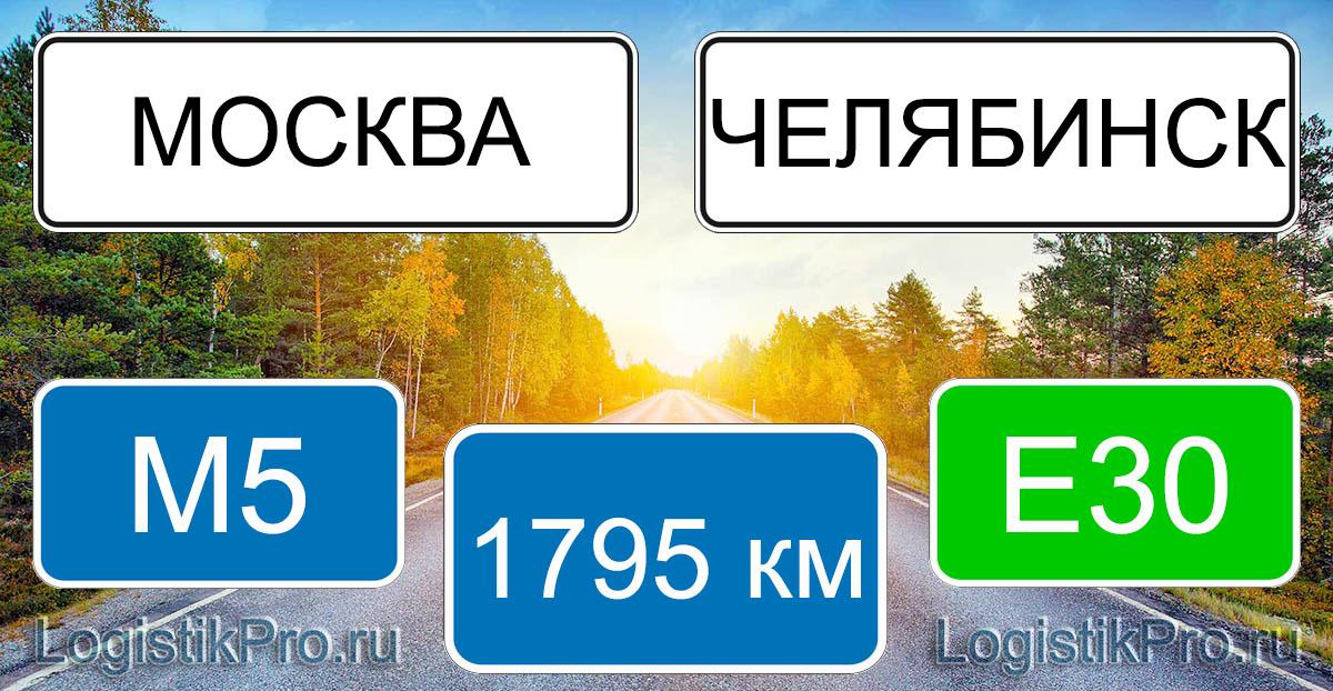 Расстояние между Москвой и Челябинском 1795 км на машине по трассе М5 Е30