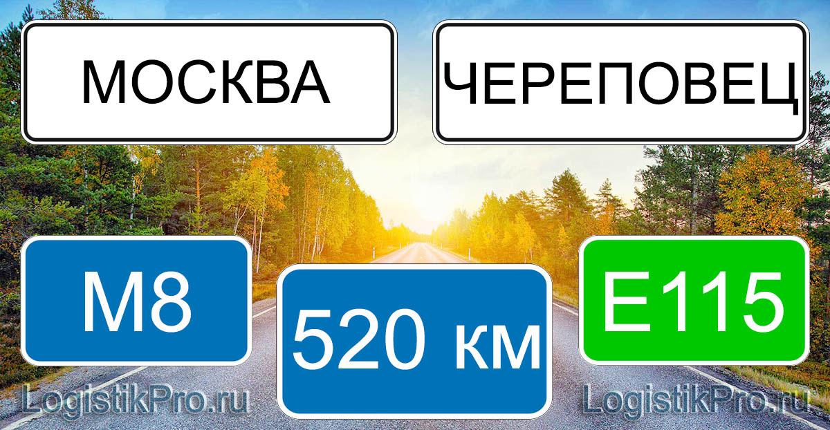 Расстояние между Москвой и Череповцом 520 км на машине по трассе М8 Е115