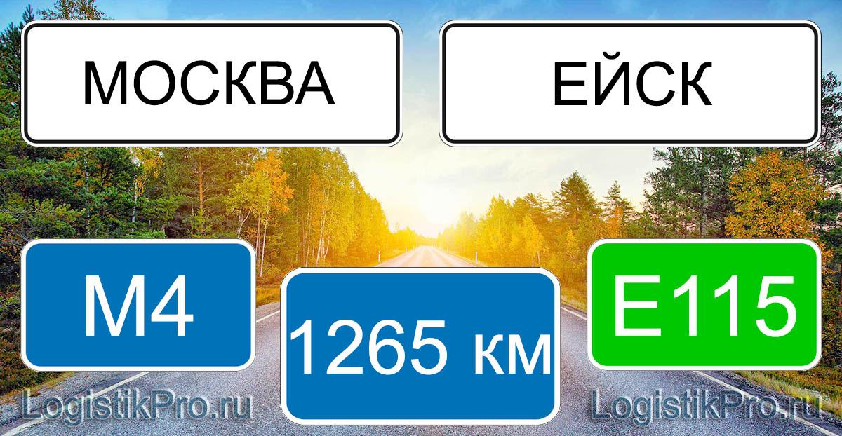 Расстояние между Москвой и Ейском 1265 км на машине по трассе М4 Е115