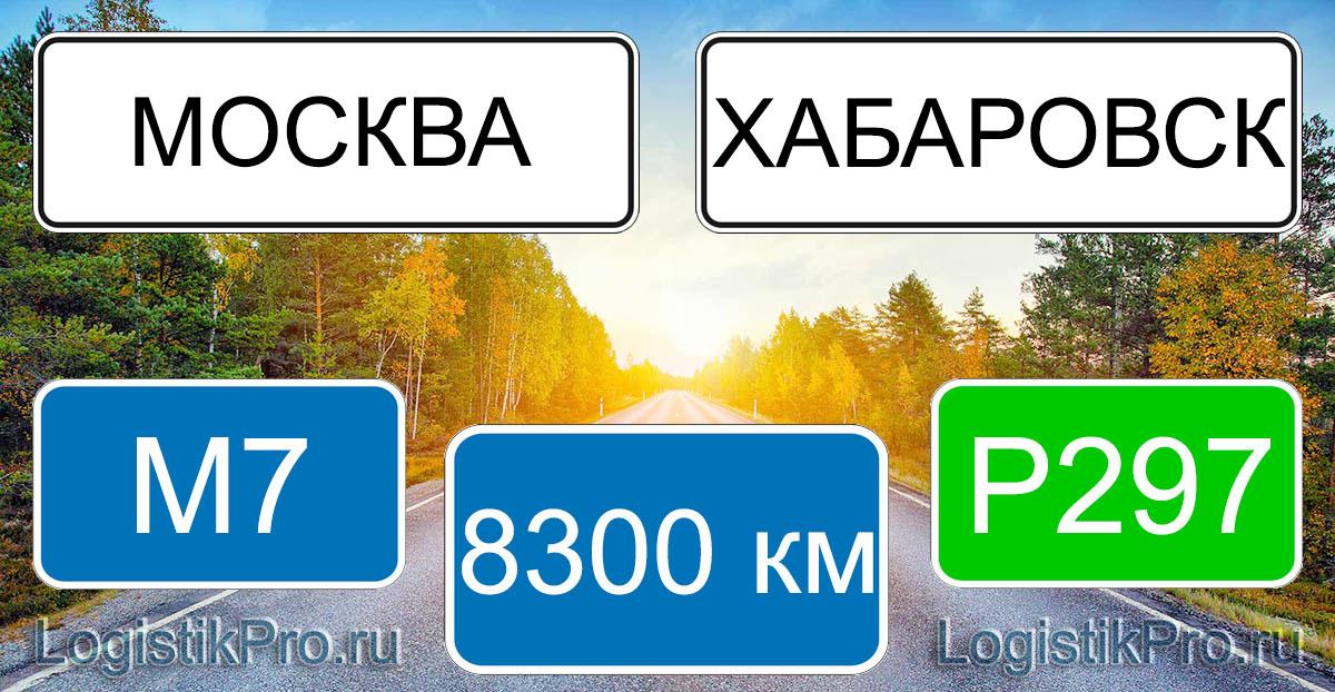 Расстояние между Москвой и Хабаровском 8300 км на машине по трассе М7 Р297