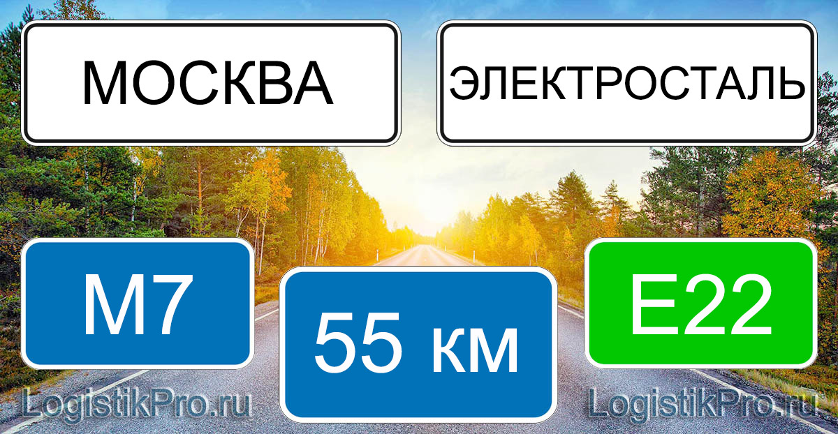 Расстояние между Москвой и Электросталью 55 км на машине по трассе М7 и Е22