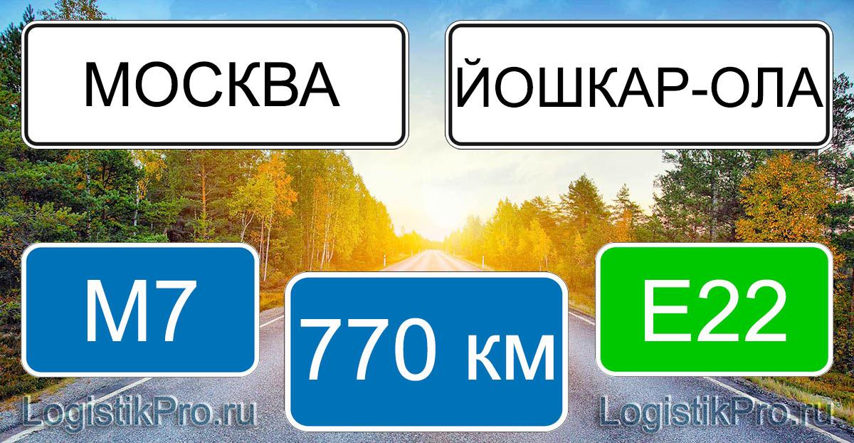 Расстояние между Москвой и Йошкар-Олой 770 км на машине по трассе М7 и Е22