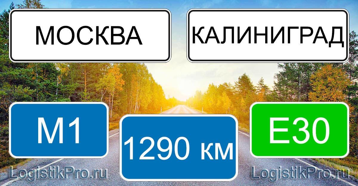 Расстояние между Москвой и Калининградом 1290 км на машине по трассе М1 Е30