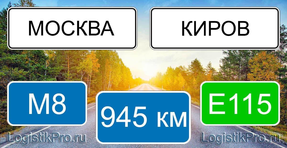 Расстояние между Москвой и Кировом 945 км на машине по трассе М8 Е115