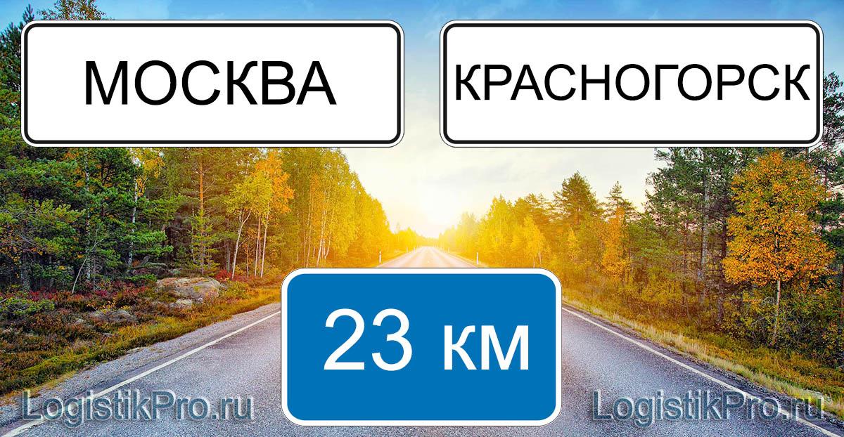 Расстояние между Москвой и Красногорском 23 км на машине по шоссе