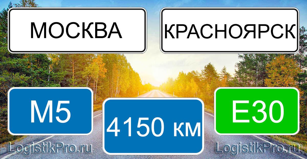 Расстояние между Москвой и Красноярском 4150 км на машине по трассе М5 Е30