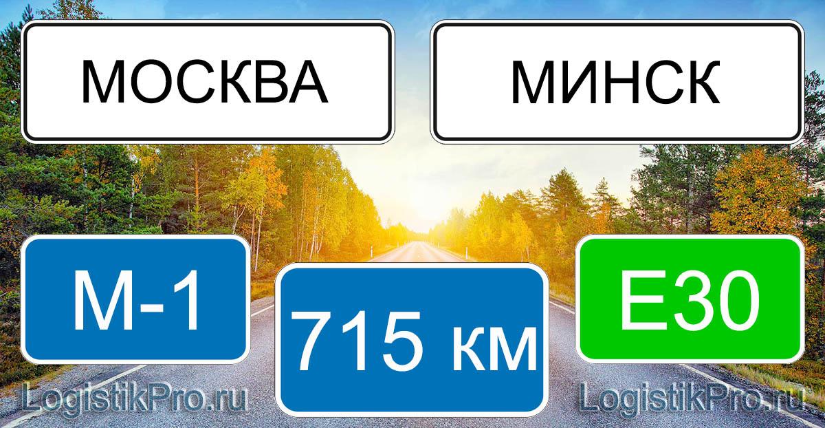 Расстояние между Москвой и Минском 715 км на машине по трассе М-1 Е30