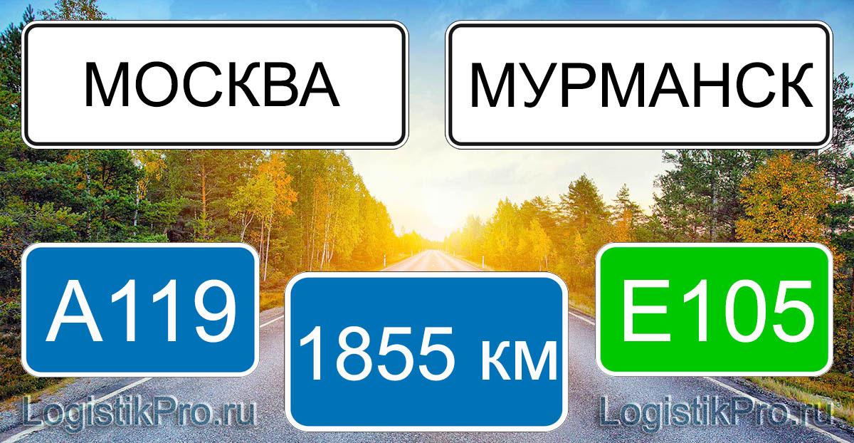 Расстояние между Москвой и Мурманском 1855 км на машине по трассе А119 и Е105