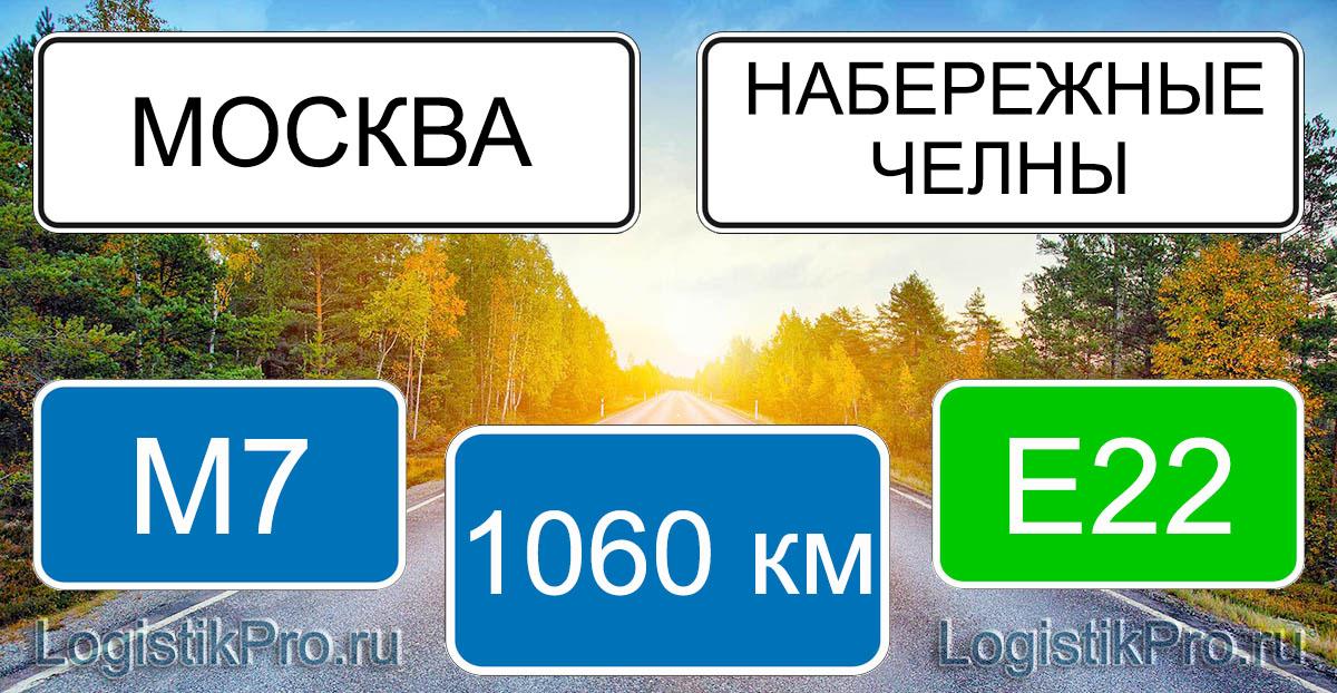 Расстояние между Москвой и Набережными Челнами 1060 км на машине по трассе М7 Е22