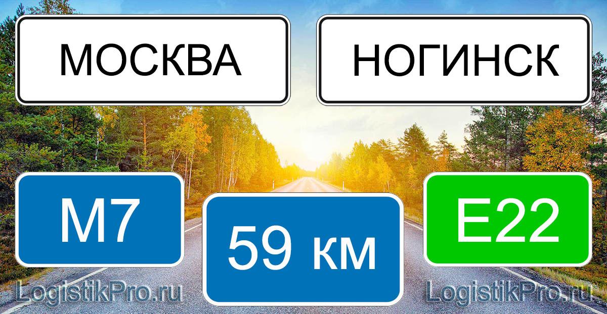 Расстояние между Москвой и Ногинском 59 км на машине по трассе М7 Е22