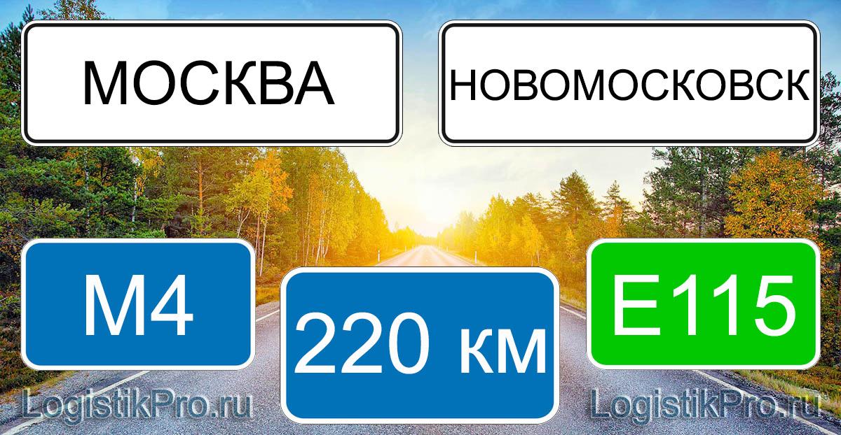 Расстояние между Москвой и Новомосковском 220 км на машине по трассе М4 Е115