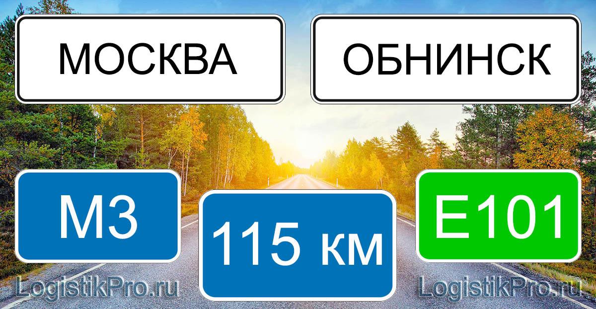 Расстояние между Москвой и Обнинском 115 км на машине по трассе М3 и E101