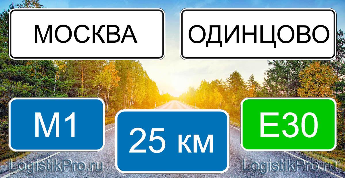 Расстояние между Москвой и Одинцово 25 км на машине по трассе М1 и Е30