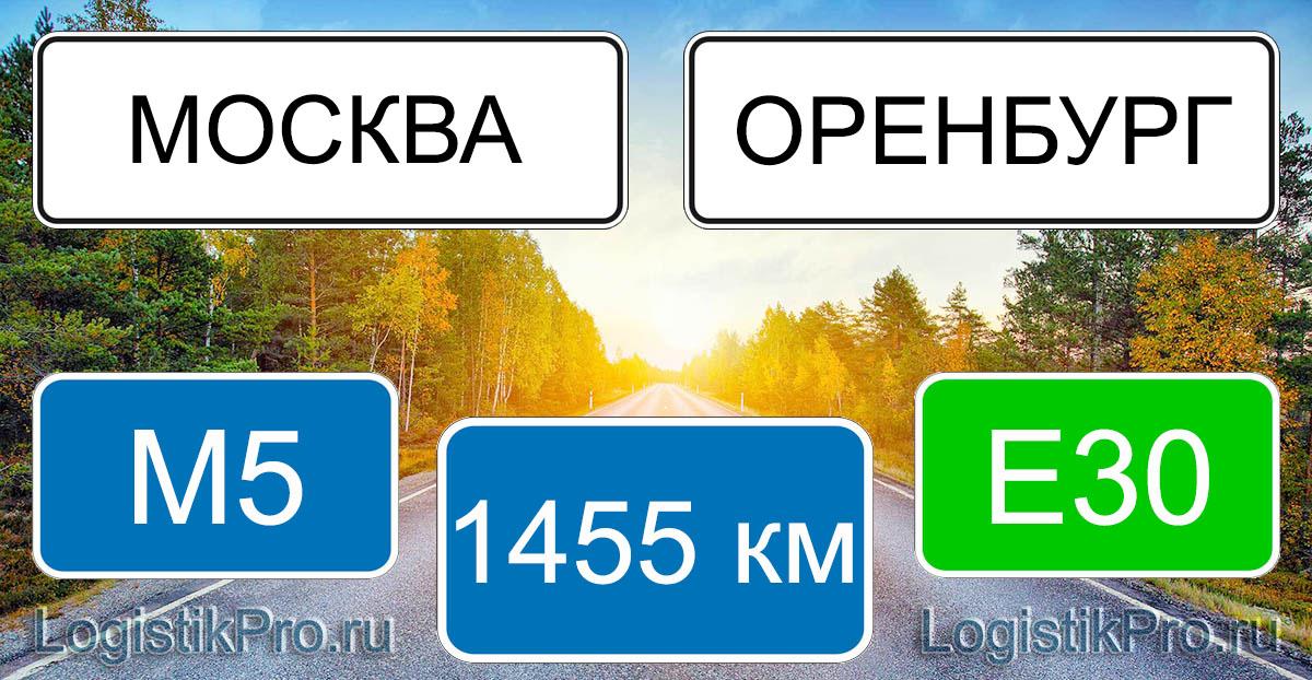 Расстояние между Москвой и Оренбургом 1455 км на машине по трассе М5 Е30