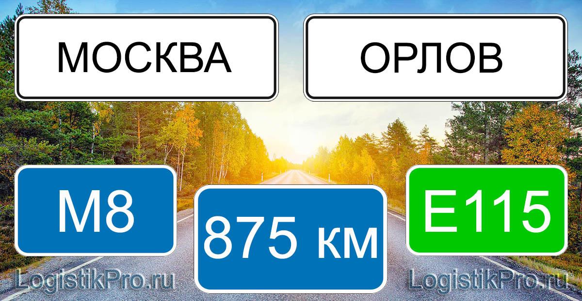 Расстояние между Москвой и Орловом 875 км на машине по трассе М8 и Е115