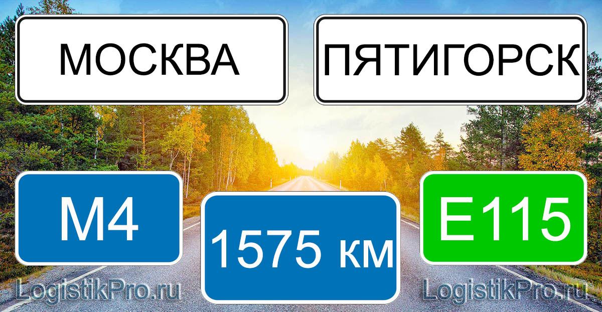 Расстояние между Москвой и Пятигорском 1575 км на машине по трассе М4 Е115