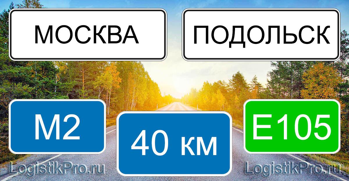 Расстояние между Москвой и Подольском 40 км на машине по трассе М2 Е105