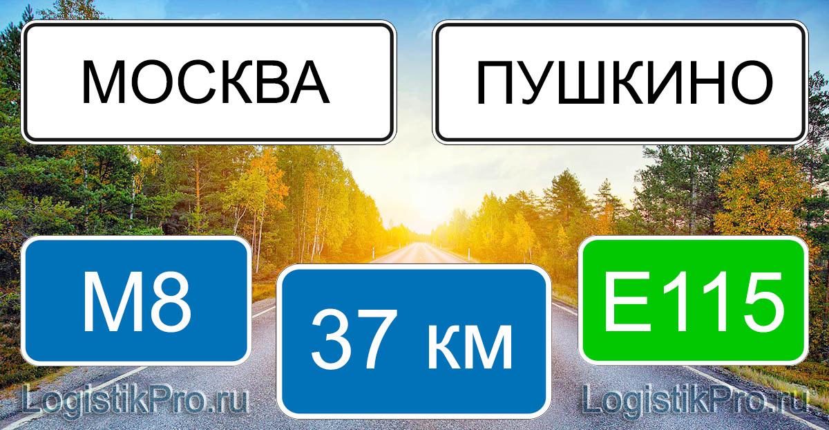 Расстояние между Москвой и Пушкино 37 км на машине по трассе М8 и Е115