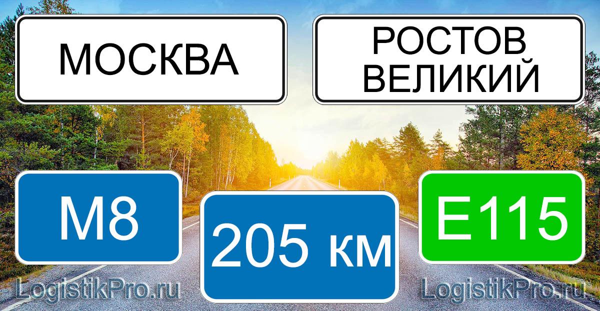 Расстояние между Москвой и Ростовом Великим 205 км на машине по трассе М8 и Е115