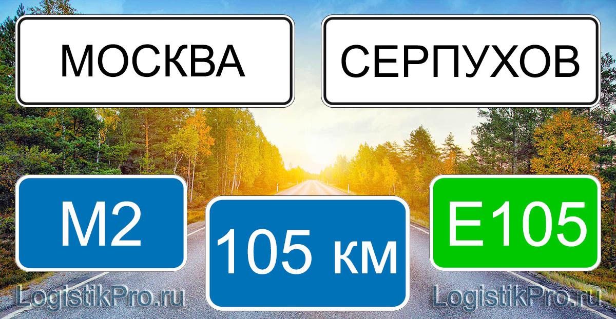 Расстояние между Москвой и Серпуховом 105 км на машине по трассе М2 Е105