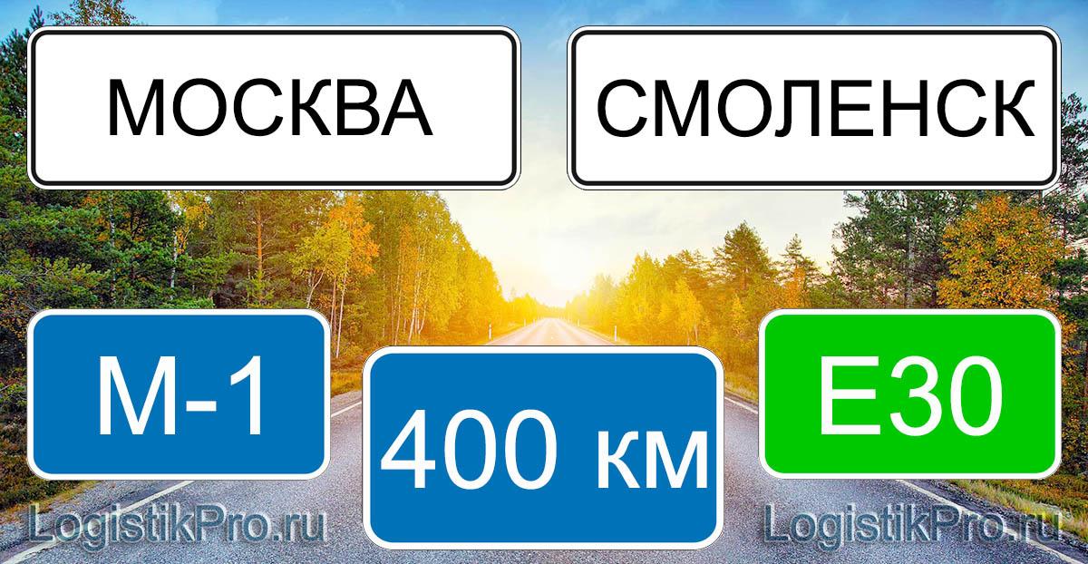 Расстояние между Москвой и Смоленском 400 км на машине по трассе М1 Е30