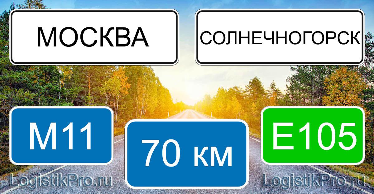 Расстояние между Москвой и Солнечногорском 70 км на машине по трассе М11 Е105