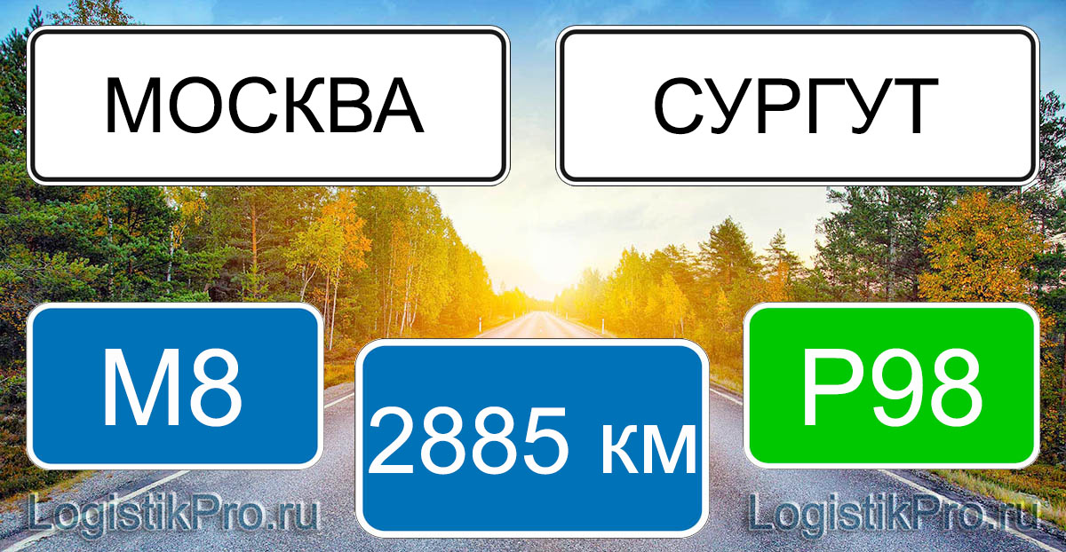 Расстояние между Москвой и Сургутом 2885 км на машине по трассе М8 и Р98