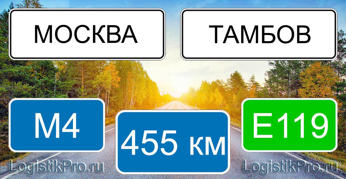 Расстояние между Москвой и Тамбовом 455 км на машине по трассе М4 Е119